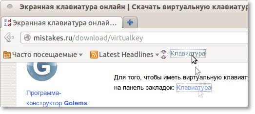 Экранная мануал - на закладки. Klaviatura russkaya Online
